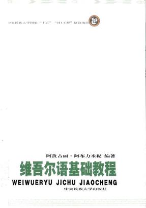 中央民大维吾尔语基础教程.pdf