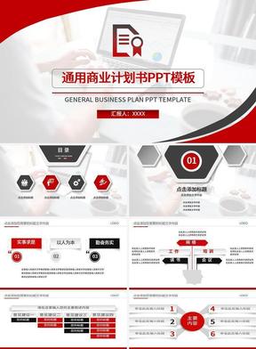 红灰色通用项目商业计划书PPT模板.pptx