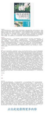 《每天必读的心理学全书》(郝强).pdf