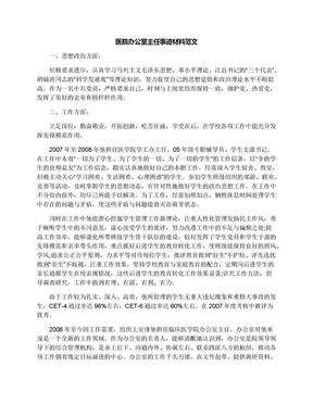 医院办公室主任事迹材料范文.docx