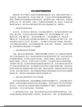 农村公路养护管理调研报告.docx