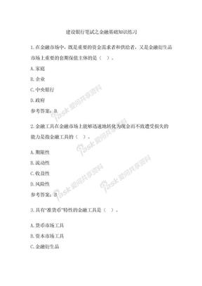 中国建设银行招聘考试笔试之金融知识练习.doc