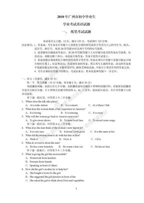 2010年广州中考英语试题(打印版).doc