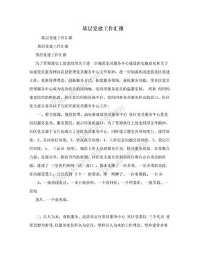 基层党建工作汇报.doc