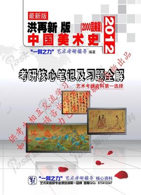 中国美术史 洪再新.pdf