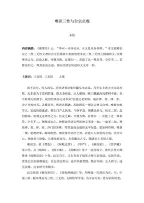 唯识三性与台宗止观.doc