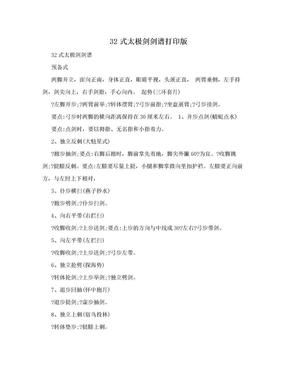 32式太极剑剑谱打印版.doc
