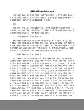 远程非学历培训心得体会2016.docx