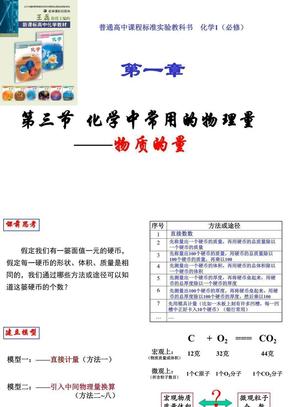 复件 鲁科版高中化学必修1第一章第三节.ppt
