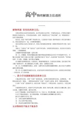 高考高中物理:解题方法透析.doc