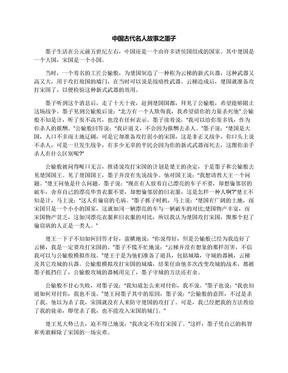 中国古代名人故事之墨子.docx