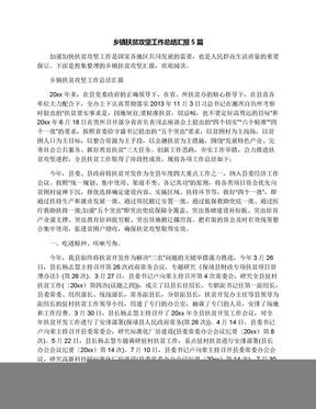 乡镇扶贫攻坚工作总结汇报5篇.docx