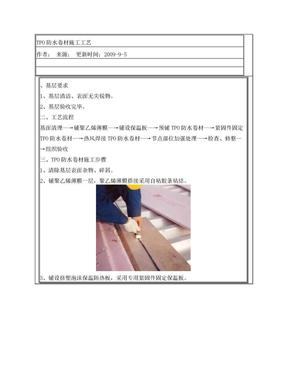 屋面工程TPO防水卷材施工工艺.doc
