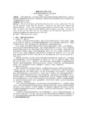 魏晋南北朝时期佛教对家具设计的影响.doc