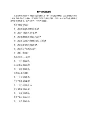 教师节朗诵稿集锦.docx