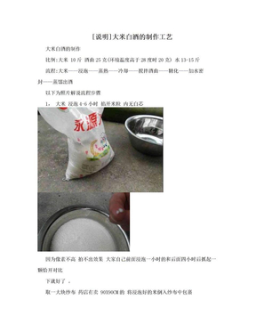 [说明]大米白酒的制作工艺.doc