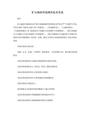 2矿山地质环境调查技术要求.doc