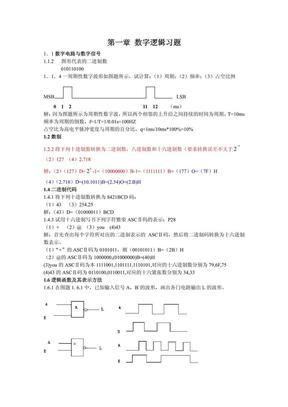 数字电子技术基础康华光第五版答案.pdf