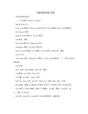 日常英语词汇分类.doc