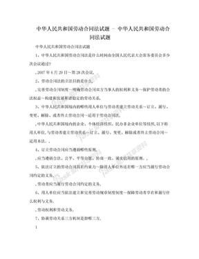 中华人民共和国劳动合同法试题 - 中华人民共和国劳动合同法试题.doc