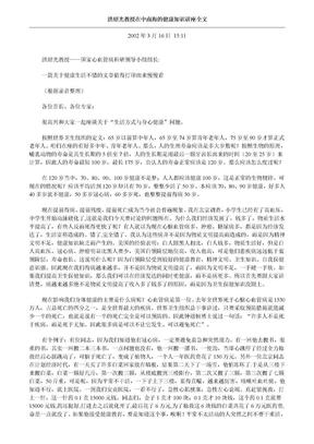 洪绍光教授在中南海的健康知识讲座全文.doc