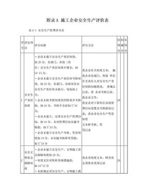 施工企业安全生产评价标准jgjt77-2010评分表.doc