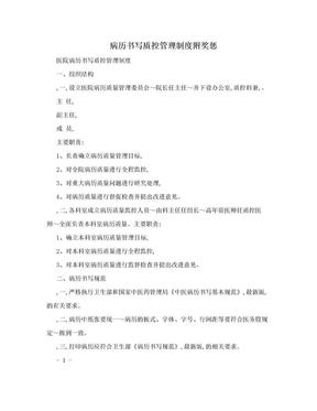 病历书写质控管理制度附奖惩.doc