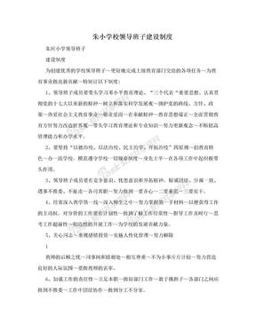 朱小学校领导班子建设制度.doc