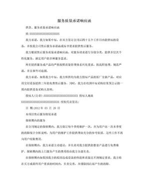 服务质量承诺响应函.doc