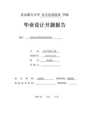 花园小区物业管理系统开题报告.doc