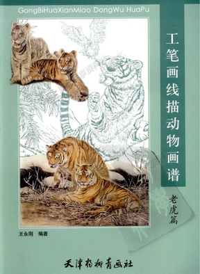 工笔画线描动物画谱.老虎篇-1.pdf