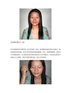 单眼皮的女生化妆技巧.doc