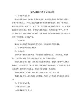 幼儿园园本教研活动方案.doc