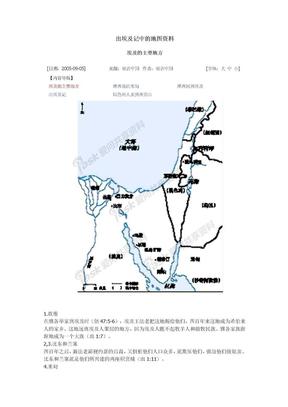 出埃及记中的地图资料.doc