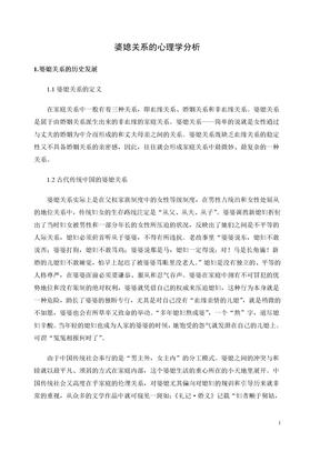 论文_婆媳关系的心理学分析.doc
