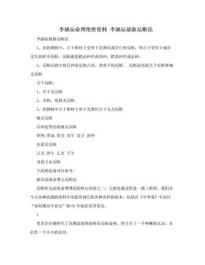 李涵辰命理绝密资料 李涵辰最新反断法.doc