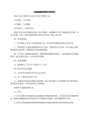 店铺商铺房屋租赁合同范本.docx