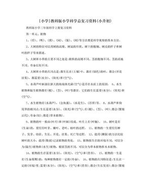 [小学]教科版小学科学总复习资料(小升初).doc