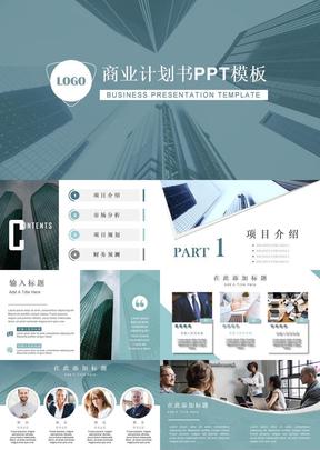 時尚簡約商業計劃PPT模板