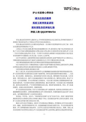 护士长进修心得体会.pdf