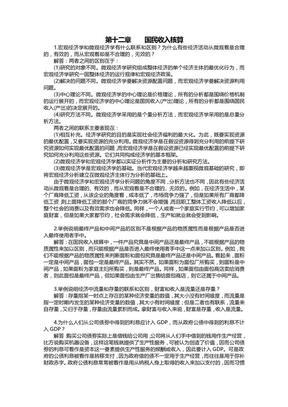 宏观经济学第五版课后习题答案12-17章(高鸿业版).doc