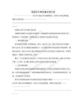 家庭医生制实施计划方案.doc