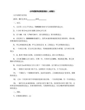 小升初数学试卷及答案(人教版).docx