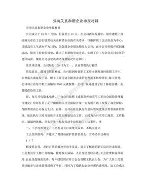 劳动关系和谐企业申报材料.doc