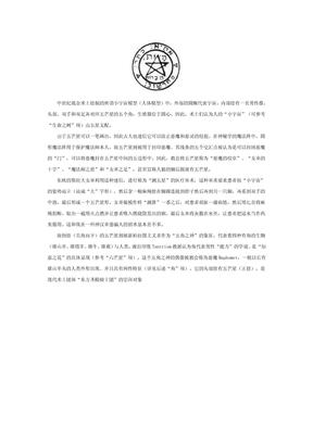 魔法阵.pdf