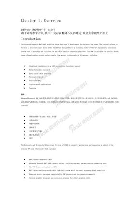 WRFV3.1用户手册之中文版(非常难得之翻译版).doc