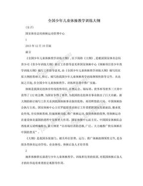 全国少年儿童体操教学训练大纲.doc