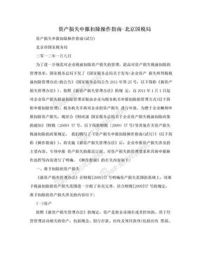 资产损失申报扣除操作指南-北京国税局.doc