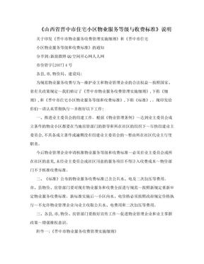 《山西省晋中市住宅小区物业服务等级与收费标准》说明.doc