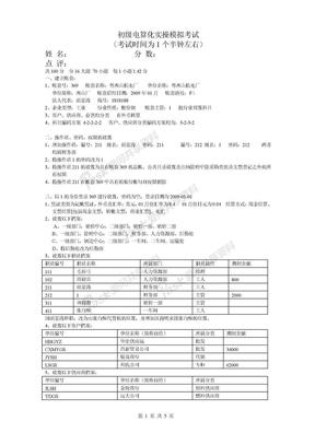 初级电算化实操模拟考.doc
